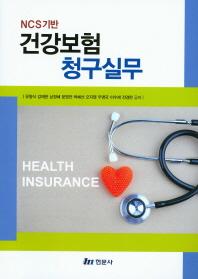 NCS기반 건강보험 청구실무