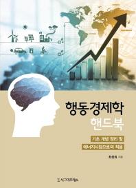 행동경제학 핸드북