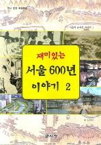 재미있는 서울 600년 이야기. 2