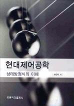 현대제어공학: 상태방정식의 이해