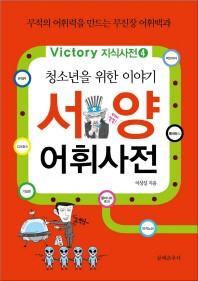 청소년을 위한 이야기 서양어휘사전
