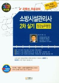 소방시설관리사 2차 실기 점검실무행정(2021)