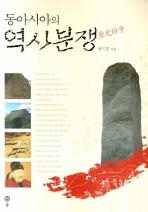 동아시아의 역사분쟁