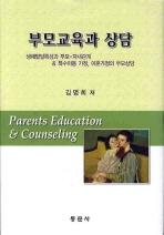 부모교육과 상담
