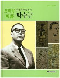 한국의 민족 화가 박수근
