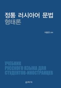 정통 러시아어 문법 형태론