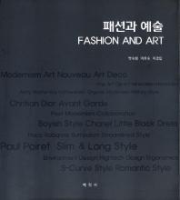 패션과 예술