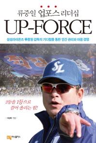 류중일 업포스 리더십 Up Force