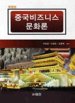 중국비즈니스 문화론
