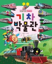 로봇 기차 치포의 기차 박물관