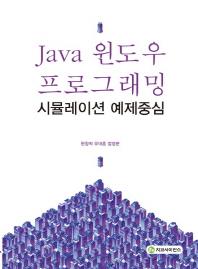 Java 윈도우 프로그래밍