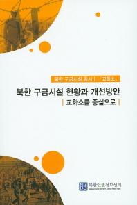 북한 구금시설 현황과 개선방안