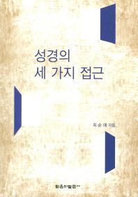 성경의 세 가지 접근