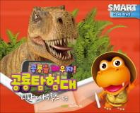 공룡 탐험대: 티라노사우루스(학습북)