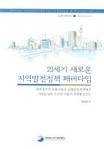 21세기 새로운 지역발전정책 패러다임