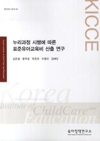 누리과정 시행에 따른 표준유아교육비 산출연구