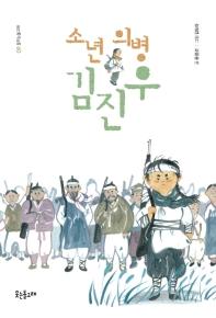 소년 의병 김진우