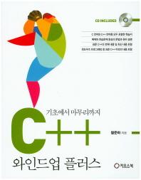 C++ 와인드업 플러스(기초에서 마무리까지)