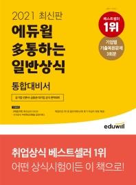에듀윌 다 통하는 일반상식 통합대비서(2021)