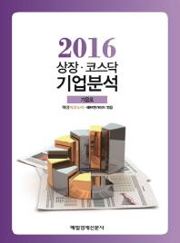 상장 코스닥 기업분석(2016 가을호)