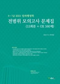 9·7급 알파행정학 전범위 모의고사 문제집(15회분+OX 560제)(2021)