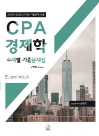 CPA 경제학 주제별 기출문제집