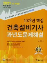 10개년 핵심 건축설비기사 과년도 문제해설(2021)