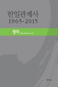 한일관계사 1965-2015. 1: 정치