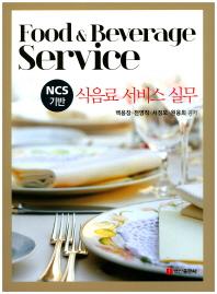 NCS기반 식음료 서비스 실무
