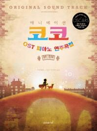 애니메이션 코코 OST 피아노 연주곡집