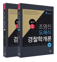 조영진 도해식 경찰학개론 17.0 세트(2019)