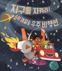 지구를 지켜라! 슈퍼 재활용 우주 비행선