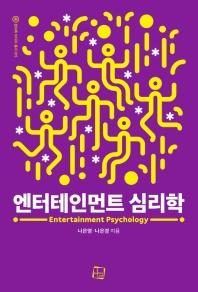 엔터테인먼트 심리학