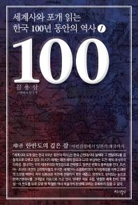 세계사와 포개 읽는 한국 100년 동안의 역사. 1