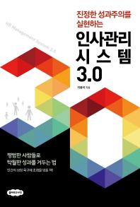 진정한 성과주의를 실현하는 인사관리시스템 3.0