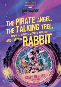마블 어벤져스 엔드게임: 해적 천사, 말하는 나무 그리고 토끼 선장