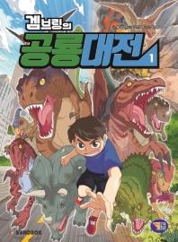 겜브링의 공룡대전. 1