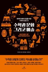 수학과 문화 그리고 예술