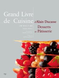 그랑 리브르 드 퀴진(Grand Livre de Cuisine)