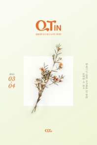 말씀대로 믿고 살고 누리는 큐티인(QTIN)(작은글씨)(2021년 3/4월호)