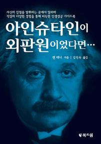 아인슈타인이 외판원이었다면…