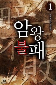암왕불패(전5권)(완결)