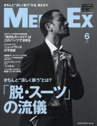 멘즈이엑스 MENS EX 2018.06