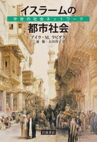 イスラ-ムの都市社會 中世の社會ネットワ-ク