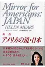 アメリカの鏡.日本