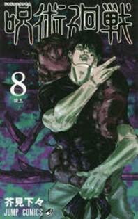 呪術廻戰 8
