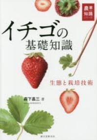 イチゴの基礎知識 生態と栽培技術
