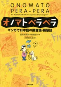 オノマトペラペラ マンガで日本語の擬音語.擬態語