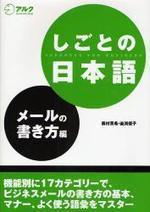 しごとの日本語 メ―ルの書き方編