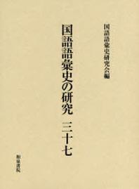 國語語彙史の硏究 37